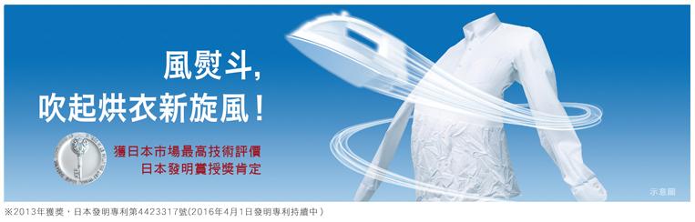 風熨斗技術獲日本最高技術評價 日本發明賞授?